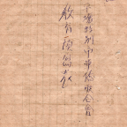 Sources on the Overseas Chinese in North Korea, 1945-1950