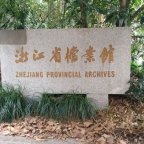 Adjudicating Access: The Zhejiang Provincial Archives