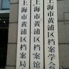 Huangpu District Archives