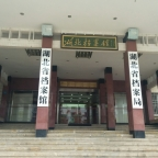 Instant Access at Hubei Provincial Archives