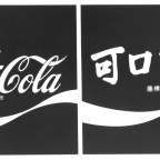 Coca-Cola in Chinese History
